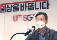 "LGU+ 황현식 ""디지털 혁신 기업 변신…비통신 매출 30%까지 확대"""