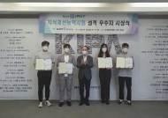 한국발명진흥회, 제22회 국가공인 '지식재산능력시험' 성적우수자 시상