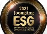 [2021 중앙 ESG 경영대상] 기업생존의 필수 'ESG 경영'…임팩트 투자 늘린 SK 종합대상