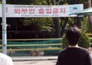 """132개 대학총장들 호소 """"저출산·코로나 위기…정부 지원 늘려야"""""""