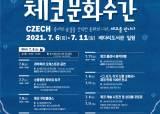 평택시, 체코문화주간 개최