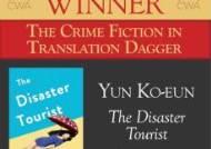 윤고은 『밤의 여행자들』 영국 대거상 수상…한국문학번역원 지원작