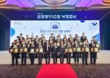 [Biz & Now] 한국서비스품질지수 인증 수여식