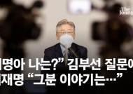 """이재명 """"검 수사는 지나치지만, 조국 가족 유죄 땐 책임져야"""""""