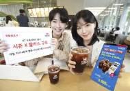 """""""월 9900원에 OTT와 커피 4잔을 한번에""""…KT+할리스 구독상품 나왔다"""