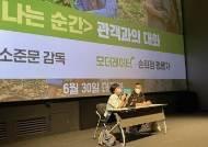 고두심X지현우 '빛나는 순간', 개봉 첫주 1만 관객 돌파..GV 성료