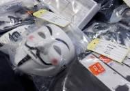 """'폭탄 테러' 모의 체포된 홍콩 청소년들…""""가이포크스 마스크도 준비"""""""