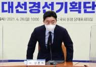 """강훈식, 김경율 섭외 논란에 """"주목도 좀 높이고 싶어서…송구"""""""