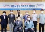 경복<!HS>대학<!HE>교-한국산업보건연구소, 취업보장형 산학협력 협약