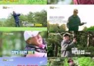 첫방 D-4 '그랜파' 이순재-박근형-백일섭-임하룡, 4色 골프 부심