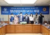 유한대학교, 부천시사회적경제센터와 청년창업 지원 위한 MOU