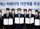 재난 피해<!HS>지역<!HE>에 삼성·LG·위니아 '합동 무상수리팀' 뜬다 [영상]