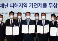 재난 피해지역에 삼성·LG·위니아 '합동 무상수리팀' 뜬다 [영상]