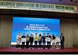 세종대 캠퍼스타운 지원센터 '세종대 캠퍼스타운 꿈 드림 데이' 진행