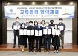 '영남이공대학교-대구시 학교밖청소년지원센터-청소년창의센터, 진로교육 강화를 위한 업무 협약'