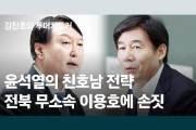 """[단독]윤석열, 전북 무소속 이용호 의원과 통화 """"도와달라"""""""