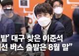 """이준석 """"국힘 경선버스 8월말 <!HS>정시<!HE>출발…尹도 알고있을 것"""""""