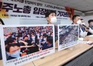 """'민노총 집회' 못막은 靑 """"집회 가능하단 이완된 분위기 있었다"""""""