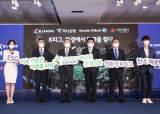 '그린킥오프' <!HS>축구<!HE>연맹-하나은행-현대오일뱅크-사랑의열매, 친환경 캠페인