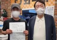 """노량진 고시촌 찾은 '9수생' 윤석열…방명록엔 """"#본인등판"""""""