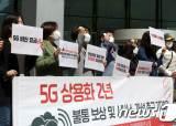 속 터지는 5G, 첫 재판대 올랐다…판결 가를 세 가지 쟁점은