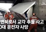 탑차 처참히 구겨졌다…청담대교 교각 받은 40대 사망 [영상]