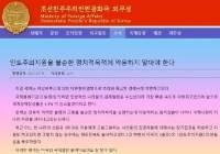 """'아스트라' 안 받는 북한, """"미, 인도적 지원 정치 이용 말라"""""""