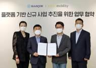 [팩플]카카오+한진택배, 네이버+CJ 이어 '플랫폼+물류' 짝꿍 탄생