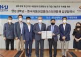 한성대, 한국식품산업클러스터진흥원과 업무협약 체결