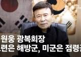 """보훈처장 """"김원웅 발언 대단히 부적절"""" 광복회 """"한국 개무시 맥아더 비판해야"""""""