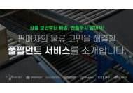 [팩플]네이버쇼핑 '제3의 길' 출발…쿠팡과 다른 물류 가동