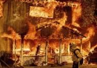 섭씨 54도, 폭염에 불타는 북반구···美 산불로 서울면적 5배 탔다