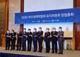 2030 부산 세계박람회 유치 닻 올렸다…민간 유치위원회 출범