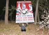 """""""<!HS>인권<!HE>변호사 文, 김정은·김여정의 분노 달래려 국민 탄압"""""""