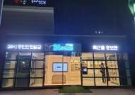 경북 포항시, 전국최초 멀티 24時 민원숍 운영 START