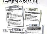 서경대 캠퍼스타운, 지역활성화 프로젝트 '<!HS>정릉<!HE>아카데미' 참여자 모집