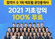 에듀윌, 공인중개사 1·2차 과목 '기초강의' 무료로 제공