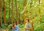 고두심♥지현우 '빛나는 순간' 오늘(15일) VOD 풀린다