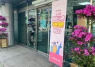 '젠더 갈등' 빚은 제천여성도서관…기부자 김 할머니의 뜻은?