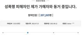 """""""<!HS>성폭행<!HE> 가해자 친오빠와 동거"""" 10대 청원…20만명 넘었다"""