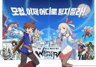 카카오게임즈, 모바일 액션 RPG '월드 플리퍼' 사전예약 진행