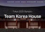 도쿄올림픽 온라인 코리아하우스 운영