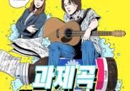 """이무진, '과제곡' 싱글 재킷 """"싱크로율 100% 일러스트"""""""
