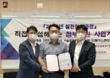 한성대, 성북50플러스센터와 실전창업과정 수료식 성료