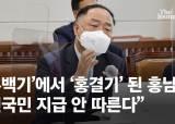 """'홍결기' 된 홍남기…""""전국민 지급 결정, 따를 것 같지 않다"""""""