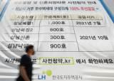 """""""영끌 말라"""" 김현미가 권한 것…30대 유혹하는 '6만채 로또' [안장원의 부동산 노트]"""