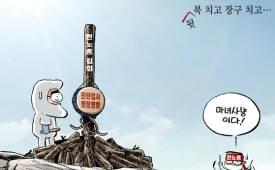 박용석 만평 7월 19일