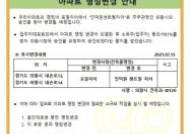 """""""아파트명에 인덕원 넣어달라"""" 평촌·의왕 주민 사활건 민원"""