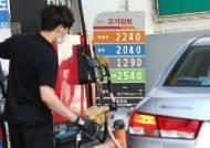 코로나에 자차 출퇴근 늘었는데…1700원 뜷은 기름값, 가계 덮쳤다