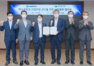 한국남부발전-한국생산기술연구원, 탄소중립·산업안전 위한 업무협약 체결